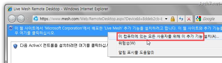 live_mesh_remote_desktop_05