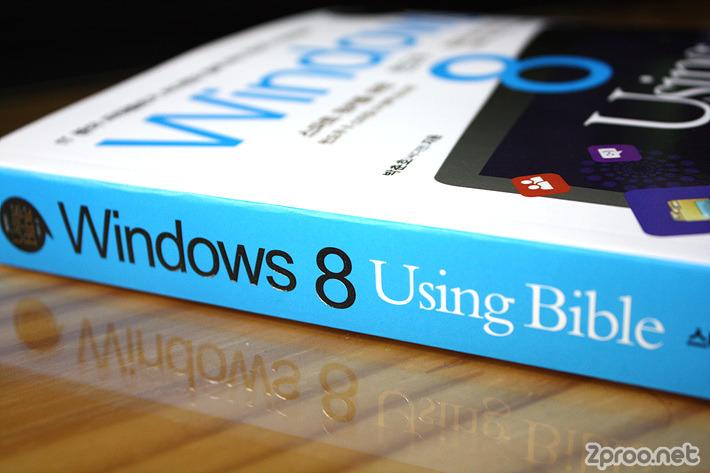 윈도우8 관련 책, 윈도우8 도서