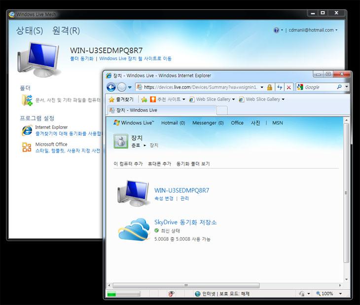 Cloud, It, Microsoft, MS 클라우드, 클라우드, 클라우드 서비스, 클라우드 컴퓨터, 클라우드 컴퓨팅, 클라우드를 말한다