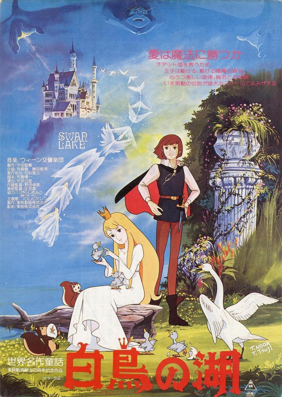 만화영화 연대기 백조의 호수  별바다의 서고