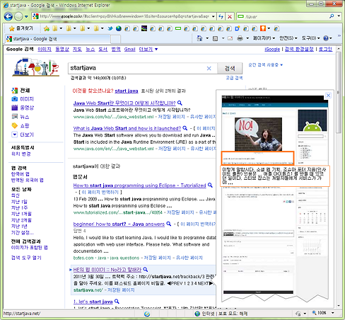 구글 '순간 미리보기' 화면