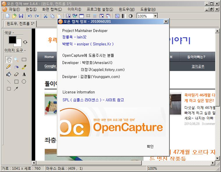 무료 화면 캡쳐 프로그램 - 오픈 캡쳐