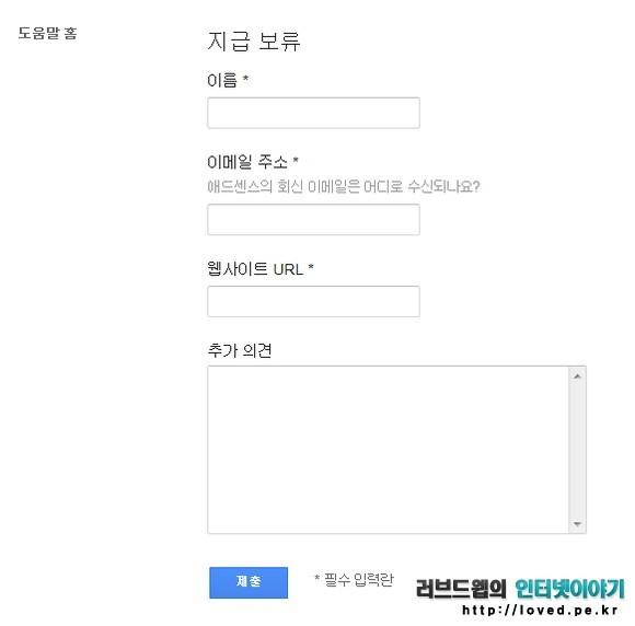 구글 애드센스 지급보류 해결방법 이메일로 애드센스에 요청하기