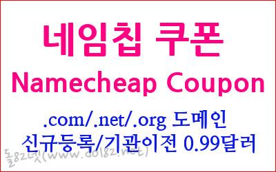 네임칩(Namecheap) 쿠폰 - .com/.net/.org 도메인 $0.99에 구입하기(20일 한정판)
