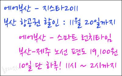 에어부산-지스타2011 항공권 25% 할인 / 11월 10일 부산-제주간 항공권 편도 19,000원