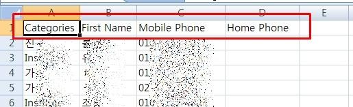 구글싱크, Google Sync Excel File, 구글 동기화 엑