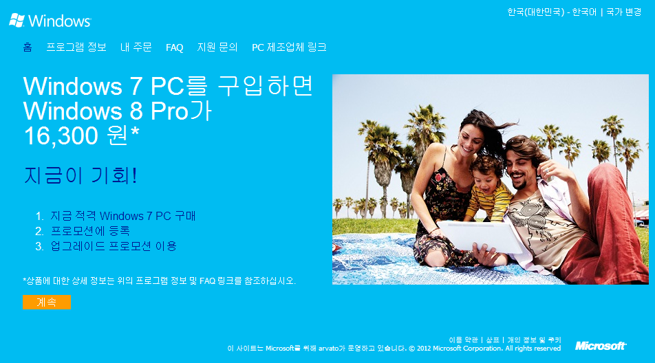 windows_upgrade_offer_com_korean