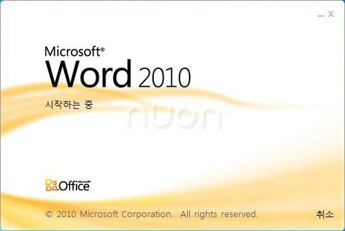 워드2010 (Word2010) 시작 화면
