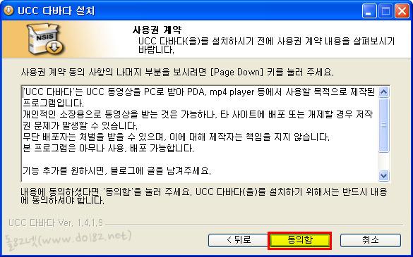 UCC 다바다 사용권계약-돌82넷