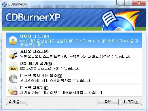 CDBurnerXP 메인