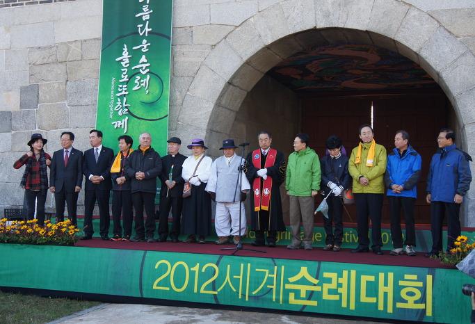 세계순례대회