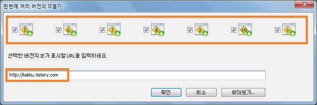 한번에 여러 버전의 IE열기 화면입니다.