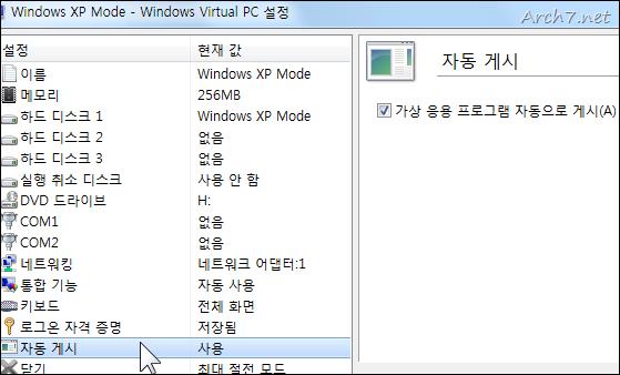 자동 게시 기능을 통해, Windows XP Mode에 설치된 응용프로그램을 Windows 7에서 바로 실행할 수 있도록 도와 줍니다.