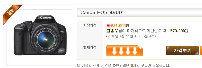 캐논 EOS 450D 가격