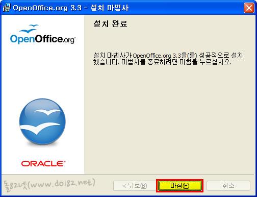 오픈오피스 3.3 설치완료