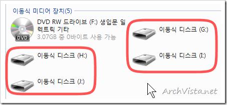 ▼ 이동식 미디어 장치, 예를 들어 CF, MS, SM, SD 카드 Reader 기기에서 미리 이동식 디스크로 잡혀 있는 부분입니다.