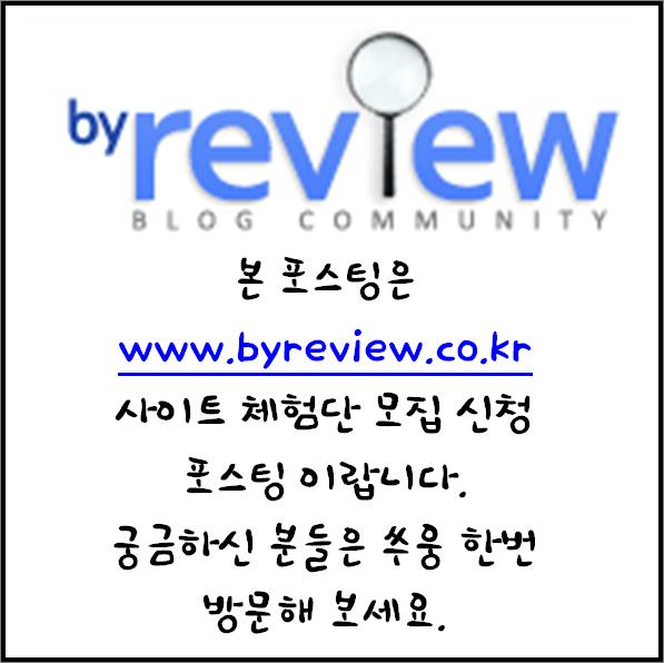 바이리뷰 byreview