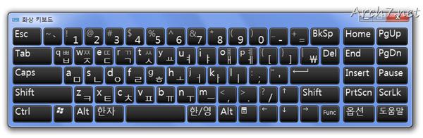 Windows 7 RC의 화상 키보드