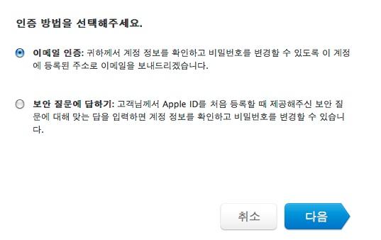 애플아이디찾기 비밀번호