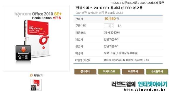 한컴오피스 2010 SE+ 홈에디션 ESD 영구용 할인