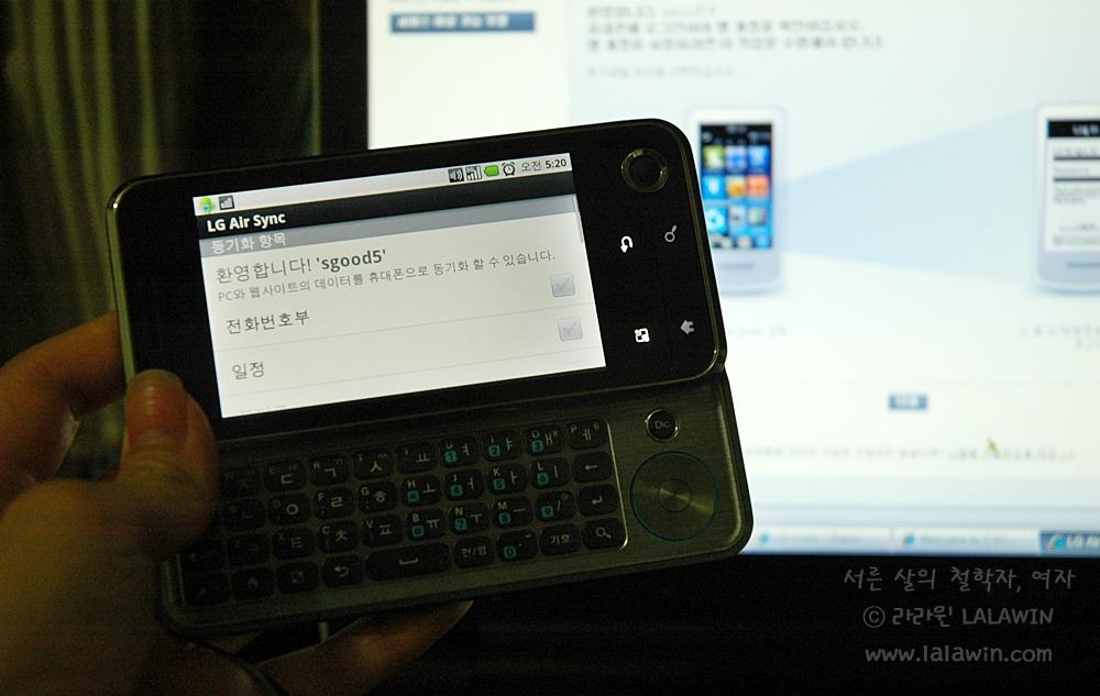 옵티머스큐 동기화, LG Air Sync