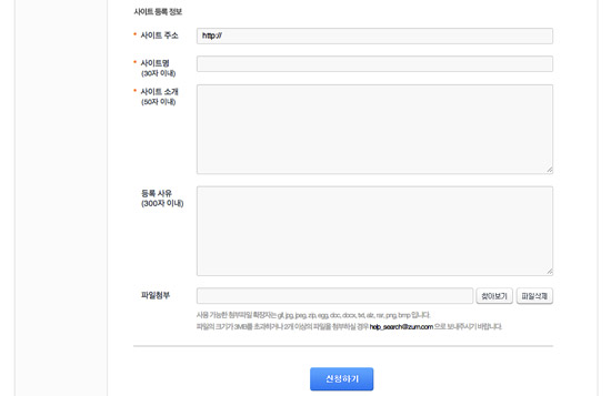 검색엔진 ZUM(줌) 웹사이트 등록 방법