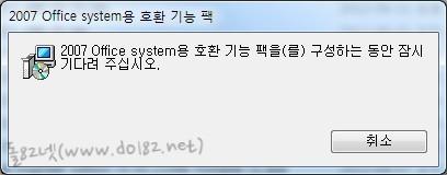 오피스 2007 호환 기능팩 설치 대기중