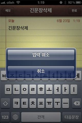 아이폰 긴 문자 장문 한 번에 삭제 팁