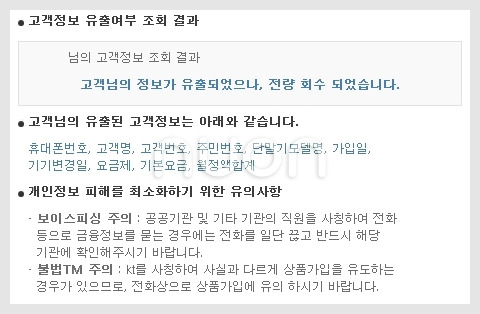 올레 KT 개인정보 유출 주민번호 유출 조회 확인 방법