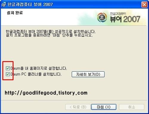 한글과 컴퓨터 뷰어 2007 설치 완료