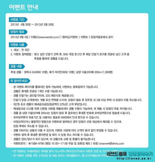 베가 아이언, 이벤트, 경품, 갤럭시S4, 갤럭시S4 경품, 눝, 눝 이벤트, SKT