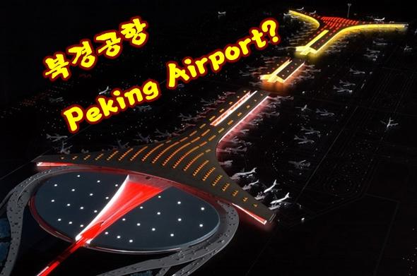 북경수도국제공항의 영문 이름이 Peking 인 이유는?