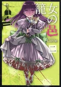 [Cuvie] 籠女の邑 2