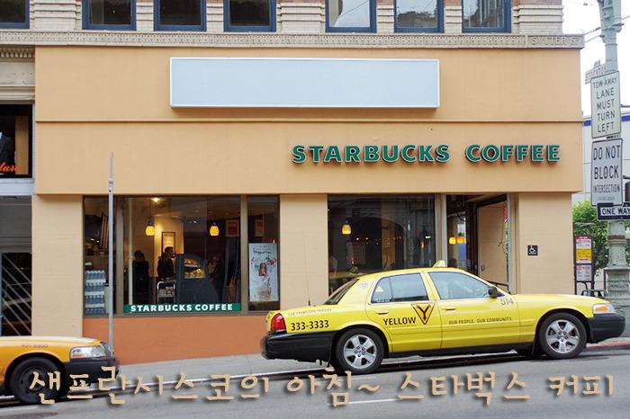 샌프란시스코의 아침~ 스타벅스 커피