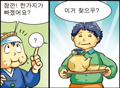 산해진미 무등산보리밥 5쪽