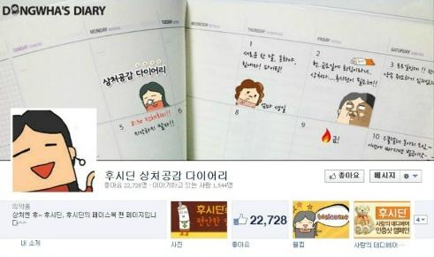 SNS마케팅 페이스북마케팅사례