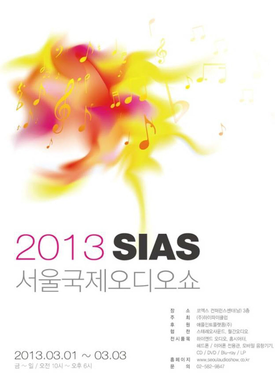 2013 SIAS 서울 국제 오디오쇼