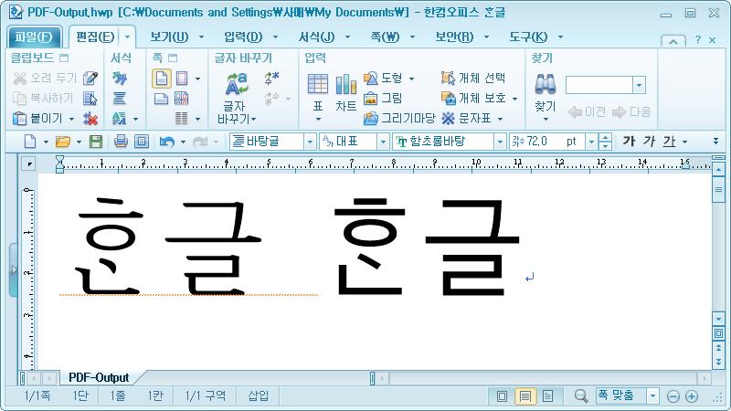 한컴오피스 ᄒᆞᆫ글2010 베타버전에 나타난 함초롬 글꼴