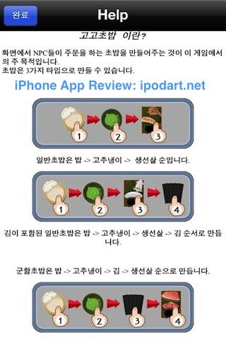 아이폰 아이팟터치 타이쿤 게임 고고초밥 GogoSushi