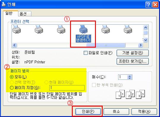 nPDF 인쇄화면