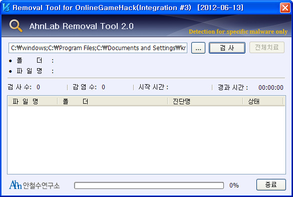 V3 GameHack Kill 전용백신 - v3 Removal Tool for OnlineGameHack(Integration #3)