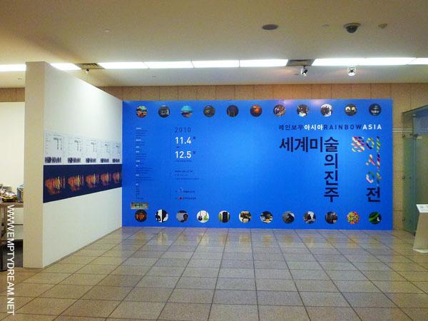 한가람미술관, 세계미술의 진주 동아시아전