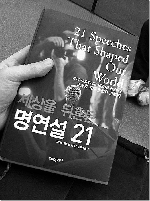 세상을 뒤흔든 명연설 21 - 크리스 애보트 지음, 홍희연 옮김/에이지21