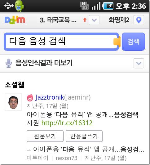 daum_app_voice_5