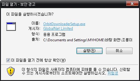 Orbit Flash Downloader 플래시파일, 동영상파일 다운로드 프로그램 설치하기