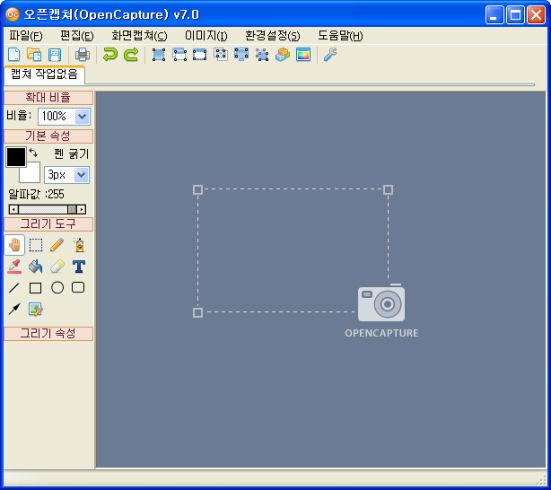 화면 캡쳐 프로그램 오픈캡쳐(OpenCapture)