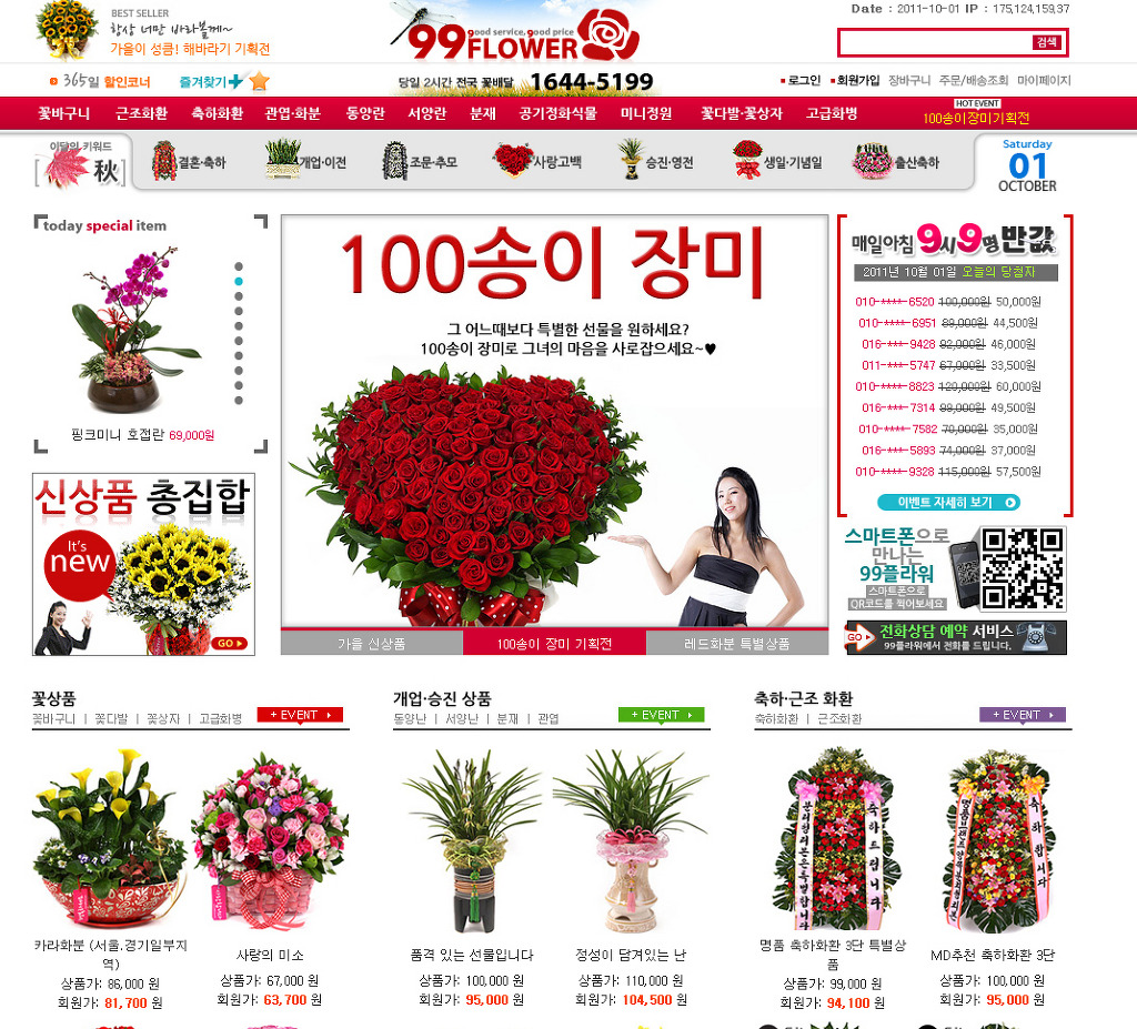 99플라워 기분좋은 꽃배달