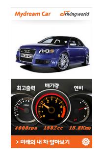 SK 엔크린 위젯 자동차 스펙 조회