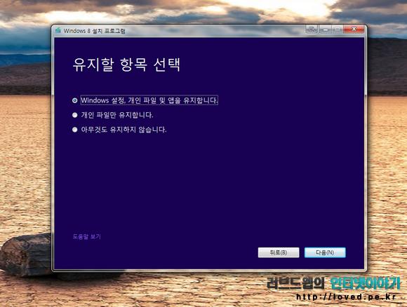 윈도우8 업그레이드 시 윈도우 설정, 개인파일, 설치 프로그램 유지
