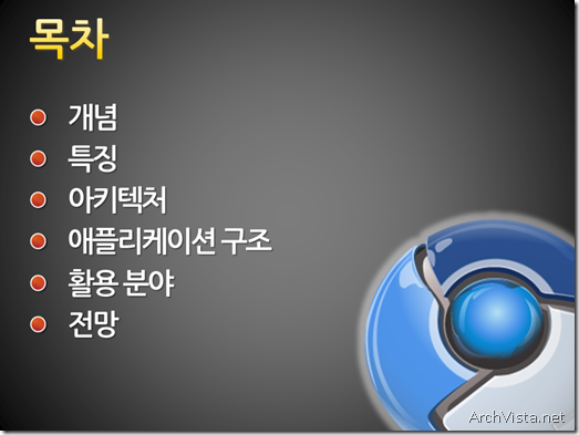 ChromeOS_0presentation_02